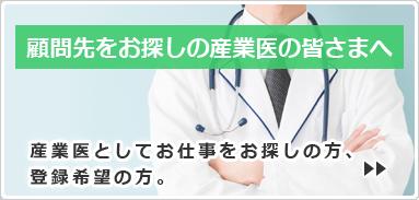 顧問先をお探しの産業医の皆さまへ